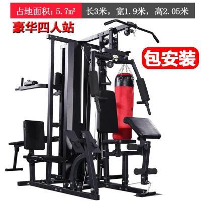 健身器材多功能套裝組合大型家用力量綜合訓練器械室內運動健身房 豪華4人站()