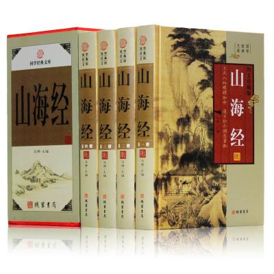 山海经(套装全4册)