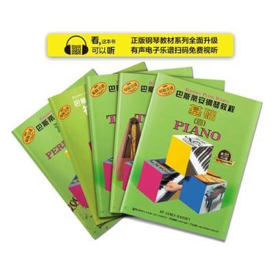 巴斯蒂安鋼琴教程 4(共5冊) 有聲音樂系列圖書