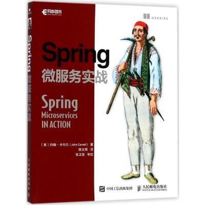 Spring微服務實戰 (美)約翰·卡內爾(John Carnell) 著;陳文輝 譯 專業科技 文軒網