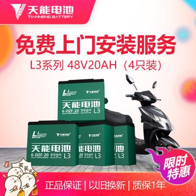 天能電池電動車電池鉛酸48v20ah4只電動車電瓶車電池以舊換新