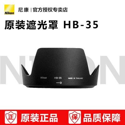 正品 Nikon/尼康 鏡頭遮光罩HB-35 尼康18-200 原裝卡口