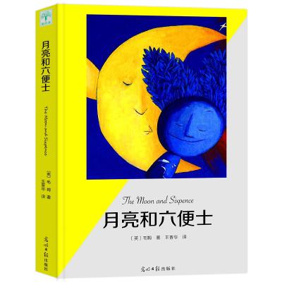 正版月亮和六便士現實主義文學代表作完整全譯流暢版世界名著經典圖書譯本圖書籍 書排行榜