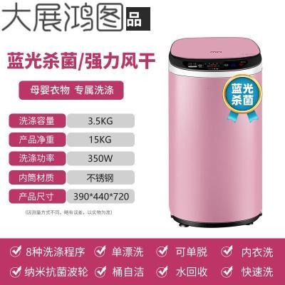 3-4KG迷你洗衣機全自動高溫煮洗嬰兒童寶寶小型加熱帶烘干 3.5公斤櫻粉藍光殺菌+風干