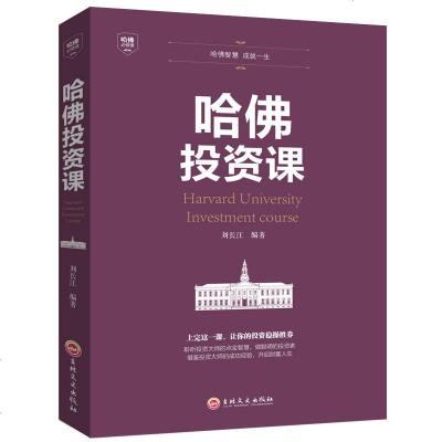 哈佛投資課 投資理財金融類經濟學入讀物 股票期貨金融創業管理經營銷售改變思維交易分析潛意識社交書籍 書排行榜