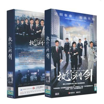 電視劇DVD碟片 執行利劍 高清連續劇DVD光盤光碟 呂佳容 譚凱