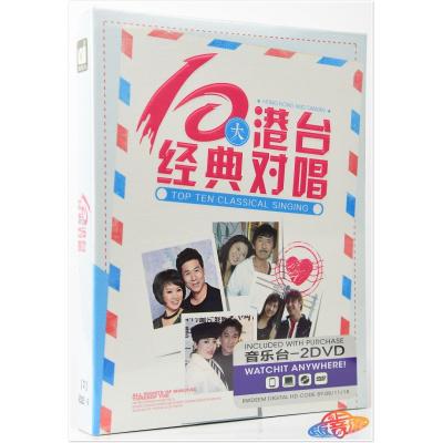 港台十大经典男女情歌对唱精选mv正版卡拉ok歌曲光盘车载dvd碟片