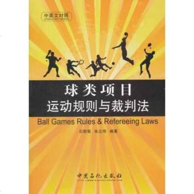 球類項目運動規則與裁判法(中英文對照)97811415608石麗菊,張立偉,中 9787511415608