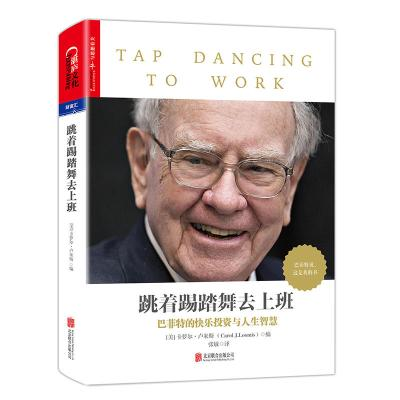 跳着踢踏舞去上班