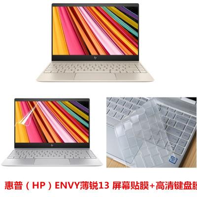 嘉速 惠普(HP)薄銳ENVY 13-ad110TU 13.3英寸筆記本電腦高清鍵盤膜 屏幕貼膜