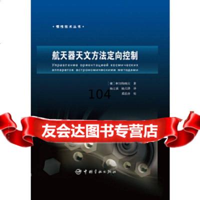 航天器天文方法定向控制()柯切特闊夫,楊立溪,楊大燁中國宇航出版社9787218 9787802188853