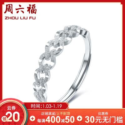 周六福(ZHOULIUFU) 珠宝Pt950铂金戒指女 白金锁扣型开口指环 挚爱PT013152