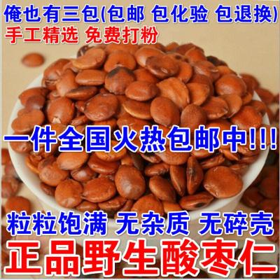 正品新货材酸枣仁粉500g克农家精选天然熟炒酸枣仁中药