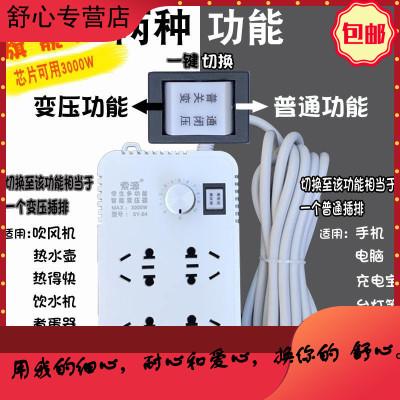 大学生寝室宿舍用变压器大功率插座插排电源转换器不 智能自动多功能旗舰版B4 芯片功率30