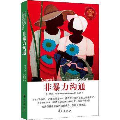 非暴力溝通 (美)馬歇爾·盧森堡著 阮胤華 譯 經管、勵志 文軒網