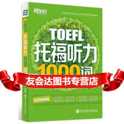 托福聽力1000詞--新東方大愚英語學習叢書俞敏洪97860542 9787560542157