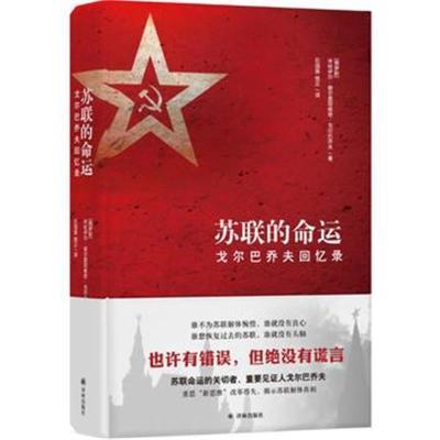 【正版图书】苏联的命运:戈尔巴乔夫回忆录9787544770682米哈伊尔谢尔盖耶