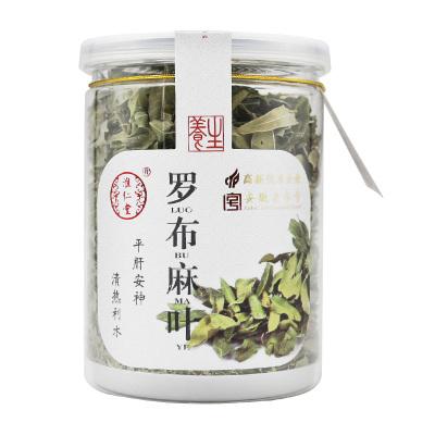 淮仁堂羅布麻葉20g羅布麻茶葉嫩葉原葉正宗養生茶非特級