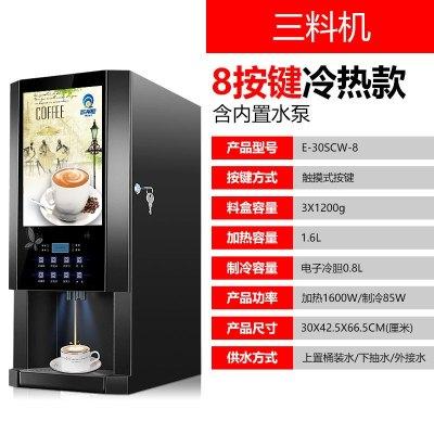 速溶咖啡机商用奶茶一体机冷热投币多功能奶茶饮料机全自动热饮机 3料黑色台式+3冷3热+内置水泵