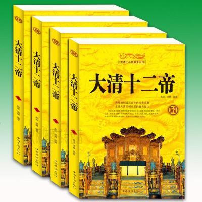 正版 大清十二帝 从清太祖努尔哈赤到宣统帝溥仪十二位皇帝的生平事迹 清朝历史史料书籍读物 历史人物全知道 皇帝大传