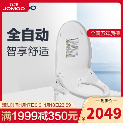 JOMOO九牧 智能马桶盖 全自动缓冲暖风烘干马桶盖板 女性净身冲洗自动加热洁身器不含遥控 面板式控制 Z1D2662