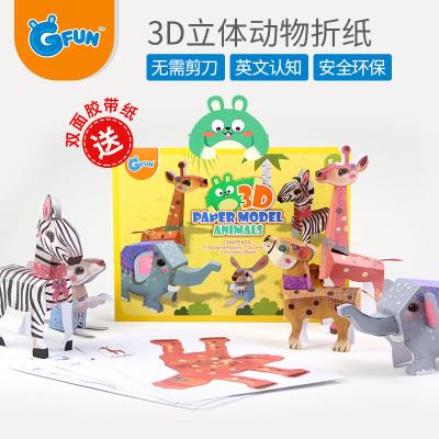 GFUN折紙書兒童手工剪紙制作玩具 3D立體折紙動物模型玩具手工DIY剪紙 3歲以上兒童立體紙模玩具