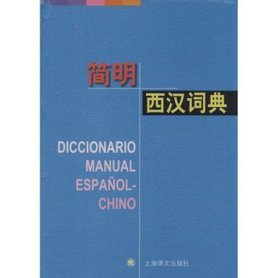 簡明西漢詞典9787532764259上海譯文出版社
