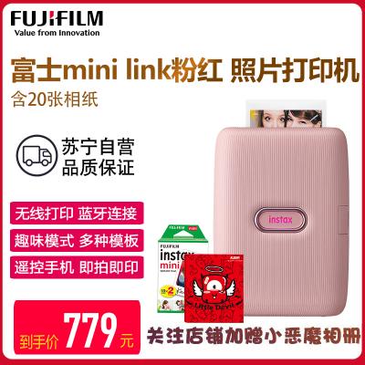 富士(FUJIFILM)mini link 立拍立得 藍牙連接 手機照片無線打印機 粉紅 套餐一(包含20張相紙)