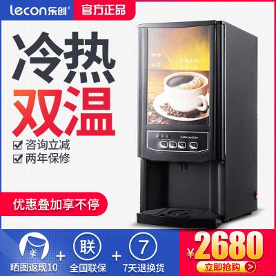 lecon/樂創 咖啡機全自動商用速溶咖啡機 辦公室奶茶機多功能飲料機 咖啡粉奶茶飲料一體機高端黑