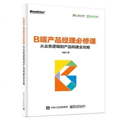 0602B端产品经理必修课 从业务逻辑到产品构建全攻略 产品经理职业规划 B端产品经理入教程书 产品经理工作方法