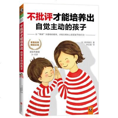 不批評才能培養出自覺主動的孩子3-12歲育兒教育孩子的書籍父母必讀正面管教男孩讀懂孩子的心如何說孩子才能聽兒童心理學