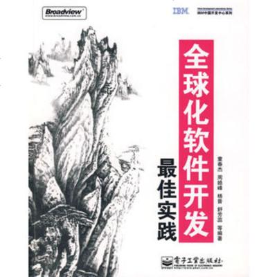 《全球化軟件開發佳實踐》童春杰9787121063152電子工業出版