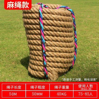 因樂思(YINLESI)拔河比賽專用繩成人30mm40粗麻繩戶外趣味幼兒園布繩兒童拔河繩子