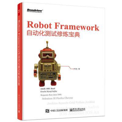 Robot Framework自動化測試修煉寶典