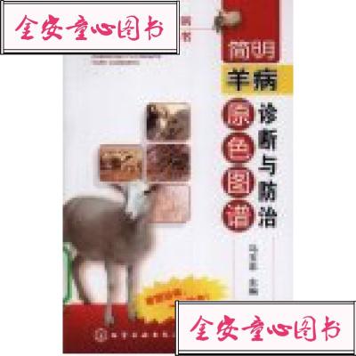 【单册】简明羊病诊断与防治原色图谱_马玉忠主编