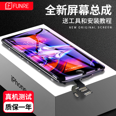 帆睿 蘋果6屏幕總成iphone6 5s 7代6s plus六6sp七內外屏液晶顯 蘋果7屏幕總成(4.7)黑色 帶配件