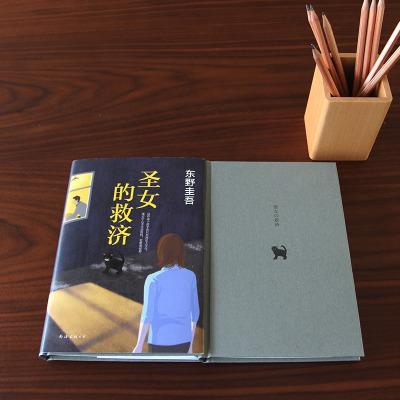 圣女的救濟 東野圭吾作品集 精裝正版   現當代日本文學懸疑推理偵探小說書籍 圣女的救贖 嫌疑人X的獻身白夜行 新華