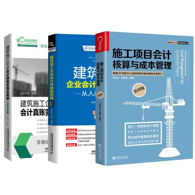 【全3冊】建筑施工企業會計與納稅實操從入門到精通+施工項目會計核算與成本管理(第四版)+建筑施工企業會計真賬實操全圖解書