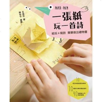 正版'臺版 王淑芬 一張紙玩一首詩:紙玩+寫詩,簡單做出禮物書!