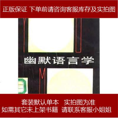 幽默語言學 胡范疇 上海社會科學文獻出版社 9787805150031