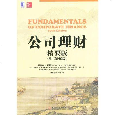 0725公司理财(精要版)(原书第10版)
