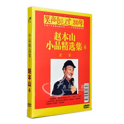 正版 笑聲飄過30年 趙本山 小品精選集④賣車 1DVD光盤碟片