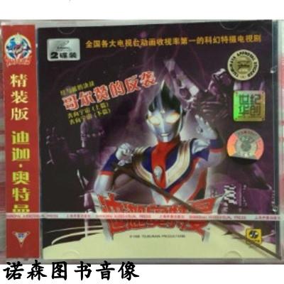 正版【迪迦奧特曼 第17-20集】精裝版玻璃盒2VCD 上海聲像