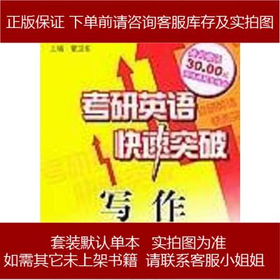 考研英語快速突破 管衛東 世界圖書出版公司 9787506271073