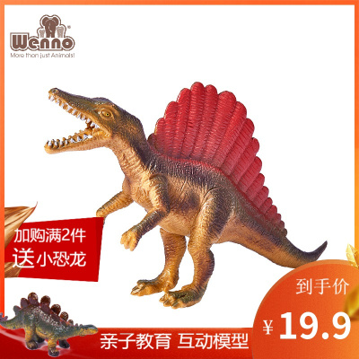 正版 Wenno 仿真恐龍親子互動動物模型教具玩具棘龍兒童野生動物園擺件