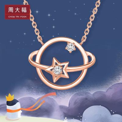 周大福Y时代告白礼物梦幻星球18K金钻石项链吊坠U172468