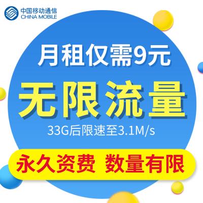 全新中国移动4g无限流量不限速流量卡全国通用【每月300分钟通话】手机卡无限流量上网卡三切卡学生可用手机卡