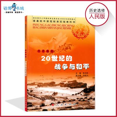 高中歷史書選修人民版 20世紀的戰爭與和平 高中課本教材教科書 人民教育出版社