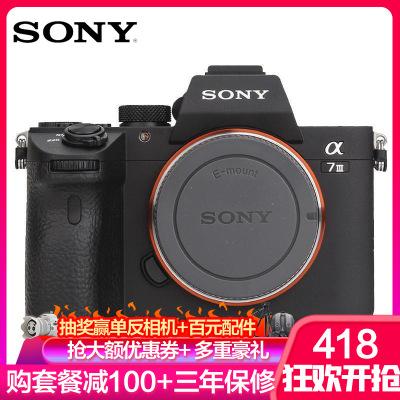 索尼(SONY)Alpha 7 III/ILCE-7M3/A7M3/a7m3 全畫幅微單數碼相機 單機身 機身 2420萬像素 4K視頻 WIFI分享 五軸防抖 Vlog拍攝禮包版