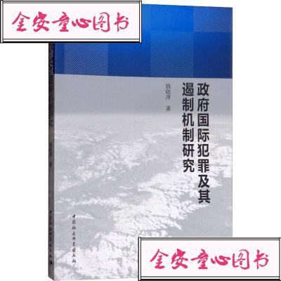 【单册】国际犯罪及其遏制机制研究 钱晓萍 法律实务 社科 中国社会科学出版社